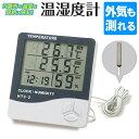 送料無料 !( メール便 ) 二ヶ所の温度が計れる 分離センサー搭載 デジタル温湿度計 時計/アラーム機能 置き・掛け 夏…