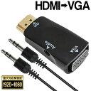 送料無料 !( メール便 ) HDMI→VGA変換アダプター HDMI Aオス−VGA メス 高画質対応 イヤホンジャック搭載【 映像出力…