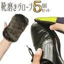 送料無料 !( 規格内 ) 皮革製品の仕上げ・艶出しに 靴磨きグローブ ◆5個セット◆ 使いやすいグローブ式【 靴みがき …