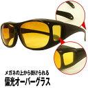送料無料 !( 定形外 ) 偏光レンズ UVカット サングラス 軽量 メガネの上から掛けられる オーバーサングラス 夏物特集…