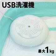 USB洗濯機