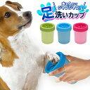 送料無料 !( 定形外 ) ペットの足洗いカップ 犬用 シリコン製ブラシ 足だけ洗える【 ペット用品 小型犬 中型犬 清潔 …