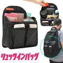 送料無料 !( メール便 ) リュック用バッグインバッグ 整理 ポケット13個 たっぷり収納 仕分け 大きめ 小さめ【 リュッ…