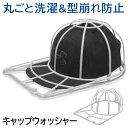 送料無料 !( 定形外 ) 型崩れ防止 洗濯機で丸洗い 帽子 キャップウォッシャー クリーニング 夏物特集【 帽子用 洗える…