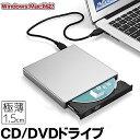 送料無料 !( 定形外 ) 外付け マルチドライブ DVDドライブ CDドライブ 超薄型 ポータブル 24倍速 USB電源 Windows対応…