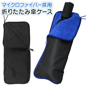 傘ケース 折りたたみ傘用 収納ポーチ 超吸水 マイクロファイバー製 バッグの中が濡れない 夏物 ついで買い特集【 折り畳み傘 メンズ 傘カバー 傘袋 ファスナー 景品 プレゼント 便利グッズ