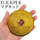 送料無料 !( メール便 ) 巨大五円玉マグネット 約8.5cmのドでかサイズ!存在感抜群【 磁石 インテリア 外国人 お土産 …