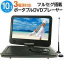 送料無料 ! DVD&テレビ ポータブルDVDプレーヤー 10.1インチ液晶 車載用ホルダー付き 回転式画面 フルセグテレビ AC/…