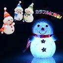 送料無料 !( 定形外 ) LEDスノーマン 光る カラフルにカラーチェンジ! 可愛い雪だるまの置物 卓上 手の平サイズ【 イ…