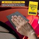 送料無料 ( メール便 ) 車のキズを修復するタオル KADDAK グローブ付き 車体のキズ消し 汚れ除去 全色OK 光沢効果 動…