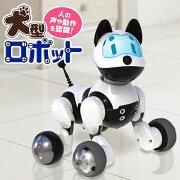 犬ロボット