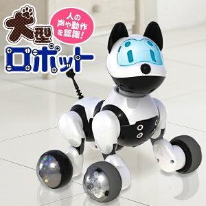 送料無料 ! ロボット犬 ついてくる 声に反応 ロボットドッグ 音声認識 歌って踊る かわいい【 犬型ロボット 電子ペット 電動 動く おもちゃ 玩具 ペット 動物 こども シニア プレゼント 】 送