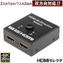 送料無料 !( メール便 ) 4K対応 HDMIセレクター 双方向対応 2入力1出力 1入力2出力 3D対応 電源不要【 切替器 HDMIケ…