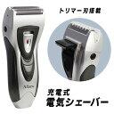 送料無料 !( 定形外 ) 充電式 メンズシェーバー 二枚刃 しっかり深剃り USB充電式【 電気シェーバー 電動シェーバー …