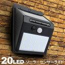 送料無料 !( 定形外 ) 20LED センサーライト 人感センサー 自動点灯 ソーラー充電式 簡単設置 防水【 LEDライト 玄関…