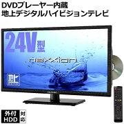 24型DVDテレビFT