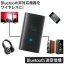 送料無料 !( 規格内 ) 非対応機器をワイヤレス化 Bluetooth 送受信機 テレビ/ヘッドホン/イヤホン USB充電式【 送信…