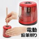 送料無料 !( 定形外 ) 電動 鉛筆削り トンガルン 電池式 コードレス 自動停止機能付き【 鉛筆けずり 電動シャープナー…