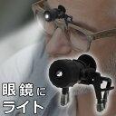送料無料 !( 定形外 ) メガネに装着 クリップライト 超小型・軽量 8g ルーペメガネや老眼鏡にも◎ 眼鏡を挟むだけ【 …
