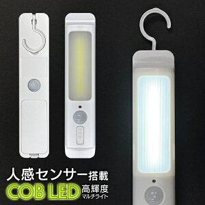 人感センサー COB型LED センサーライト 高輝度 3WAY設置 吊るす/磁石/両面テープ 電池式【 自動点灯 LEDライト 足元灯 フットライト 懐中電灯 クローゼット 階段 廊下 玄関 明るい スリム 小型 】