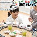 送料無料 ! 電車がお寿司を乗せて運ぶ 回転寿司トレイン 4両編成 お家で回転寿司パーティー 組立て簡単 電池式 回るお…