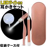 LED耳かきDL