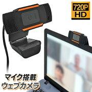 Webカメラ720P