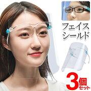 眼鏡型シールド3枚組