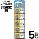送料無料 !( 定形郵便 ) 日本製 CR2032 ボタン電池 5個入り【 コイン電池 CR電池 3V 腕時計 リモコン 電卓 カメラ 電…