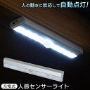 送料無料 !( メール便 ) 自動点灯 充電式 LEDセンサーライト 人感センサー搭載 USB充電式【 センサー式 LEDライト 棒 …