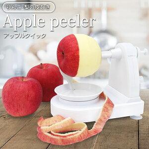 送料無料 ! ハンドルを回すだけ簡単 リンゴの皮むき器 アップルピーラー 回転式ピーラー りんご 梨 はやい 柑橘類の皮剥きリング付き【 皮剥き器 手動 キッチン用品 くるくる 便利グッズ 時