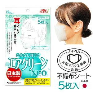 日本製 ひもなしマスク 5枚入り 全国マスク工業会会員 エアクリーンNEO 耳ひもが無いマスク ついで買い特集【 貼るマスク 使い捨てマスク 二重マスク インナー 花粉対策 ウイルス対策 フィ