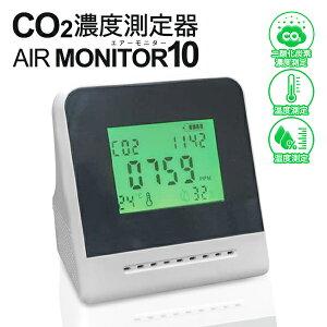 CO2濃度測定器 エアーモニター10 TOA-ARMON-010 換気モニター 一目で分かる 二酸化炭素濃度/温度計/湿度計 USB充電式【 CO2濃度計 CO2センサー 本体 測定器 計測器 コンパクト 小型 会社 店舗 】
