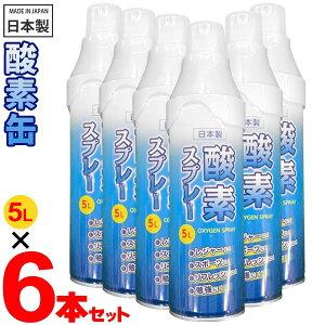 送料無料 !【6本セット】日本製 酸素缶 5L いつでもどこでも酸素チャージ 酸素スプレー 携帯用 95%高濃度酸素【 東亜産業 スポーツ 酸素補給 レジャー 登山 ハイキング 家庭用 まとめ買い 】