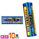 【10本セット】 アルカリ乾電池 単3形 LAZOS(ラソス) パワー長持ち 長寿命 水銀ゼロ ついで買い特集【 単三 アルカリ…