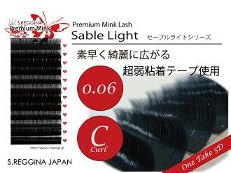 속눈썹 밍 크 스 테 C-0.06 프리미엄 러쉬 0.06 길이를 선택한 다 (8mm ~ 13mm)