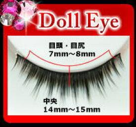 100%ミンク毛【ミンクつけまつげ】ピュアミンクアイラッシュ 【Doll Eyeドールアイ】 【mink eyelash】