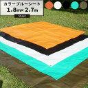 カラーブルーシート 1.8×2.7m[レジャーシート ござ お花見 海水浴 バーベキュー 雨よけ 日覆い 埃よけ 養生シート …