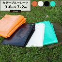 カラーブルーシート 3.6×7.2m[レジャーシート ござ お花見 海水浴 バーベキュー 雨よけ 日覆い 埃よけ 養生シート …