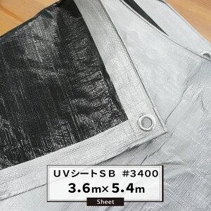 UVシートSB#3400 3.6×5.4m シルバー&ブラック[ポリエチレン クロスシート 雨よけ 日覆い 埃よけ 養生シート 保温用シート パレットカバー] FT JQ
