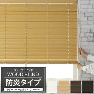 ウッドブラインド オーダー ベネウッド50/防炎タイプ ラダーコード仕様 幅120.5〜140cm 高さ101〜118cm [メーカー直送] TOSO おすすめ 簡単取付 白 茶 アンティーク 北欧 樹脂 防炎 JQ