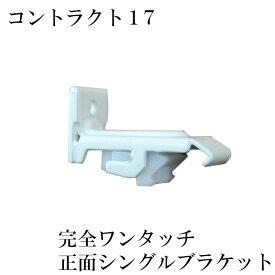 中量用カーテンレール コントラクト17用 完全ワンタッチ正面シングルブラケット【SKP201】《約5日後出荷》