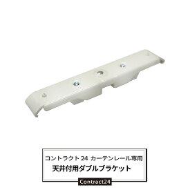 中量用カーテンレール コントラクト24専用 天井付用ダブルブラケット〈ワンタッチ式〉【533】《5営業日後出荷》