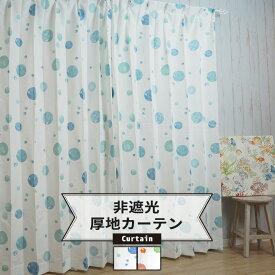 水彩絵の具で描いた水玉模様のカーテン/●ピルクル/【AH471】 幅100cm[2枚組]丈225cm・幅150cm[1枚入]丈225cm・幅200cm[1枚入]丈225cmから選べます。[おしゃれ インテリア 既製品 洗える 高級カーテン 洋風 北欧 キッズルーム] OKC