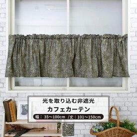 カフェカーテン 幅35〜100cm 丈101〜150cm 【YH829】 レオパルド [1枚] ヒョウ柄 レオパード 個性的 OKC5