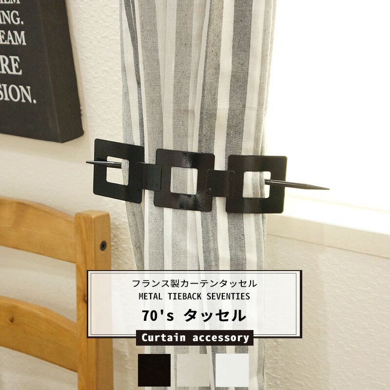 《即納可》 フランス製カーテン タッセル METAL TIEBACK SEVENTIES[70's タッセル] 1個 [モダン/アクセサリー/かわいい/カーテンタッセル/ホルダー/おしゃれ/POP/雑貨/在庫品]