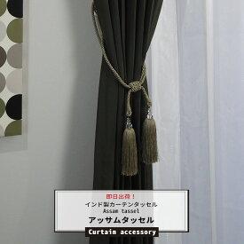 インド製カーテンタッセル Assam tassel[アッサムタッセル] 1本 [カーテンを留めるアクセサリー おしゃれインテリア 雑貨 ブラウン ビーズ クリスタル 房 カーテンタッセル カーテンクリップ タッセル クリップ ヨーロッパ ] 《即納可》