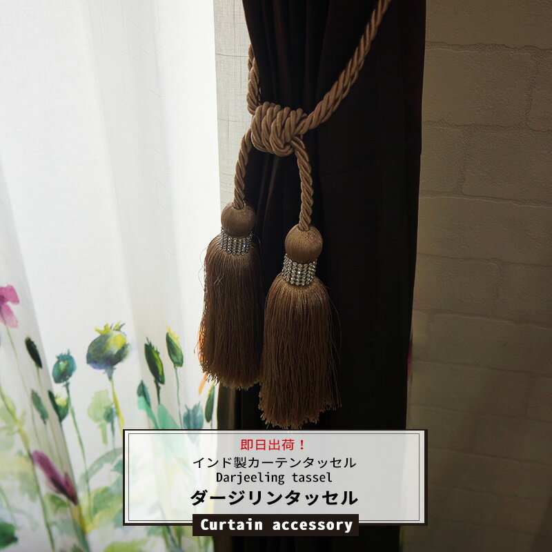 インド製カーテンタッセル Darjeeling tassel[ダージリンタッセル] 1本 [カーテンを留めるアクセサリー おしゃれインテリア 雑貨 洋風 透明 紐 ロープ 房 カーテンタッセル カーテンクリップ タッセル クリップ ヨーロッパ ] 《即納可》
