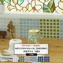 おしゃれなモザイクタイルシール「DECORE-デコレ-」 /●大正カフェ/ 「1枚」 《即納可》 [タイル シール キッチン モ…