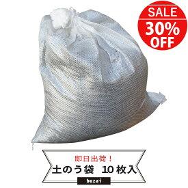 [20時から4時間限定クーポンあり]土のう袋 60cm×40cm 「10枚入り」《即日出荷》 [台風 災害 防災 ゴミ収集 農業 農作物 保存袋 園芸 日本製 大雨 洪水]